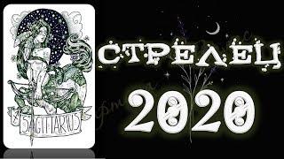 СТРЕЛЕЦ что по СУДЬБЕ в 2020 году Гороскоп на картах Таро