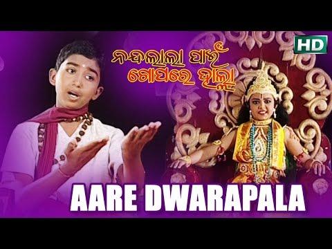 AARE DWARAPALA ଆରେ ଦ୍ଵାରପାଳ || Album-Nandalala Pain Gopare Halla || Prafulla || Sarthak Music