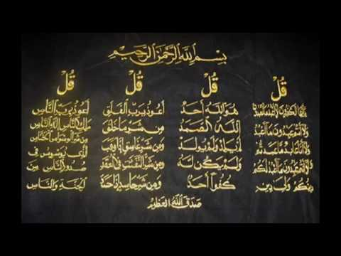 AyatulKursi & 4 Qul Shareef