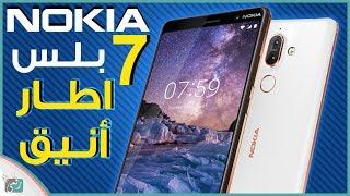 نوكيا 7 بلس | أول هاتف من الشركة بالتصميم الجديد
