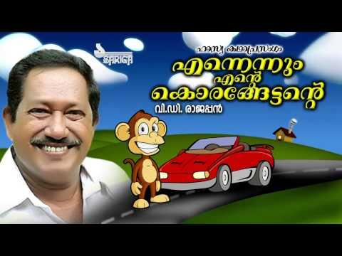 Ennennum Ente Korangettante   Kathaprasangam   VD Rajappan
