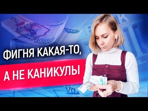 Как не платить кредит из-за карантина и почему все-таки лучше платить? // Кредитные каникулы 2020