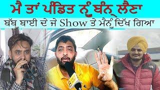 ਵੱਡੀ ਖ਼ਬਰ ! Moosewale de Show Cancel toh Baad Lally ne Diti Pandit Rao nu Dhamki