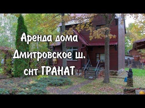 Аренда дома| Снять дом Дмитровское шоссе, снт Гранат| Kvar-dom.ru