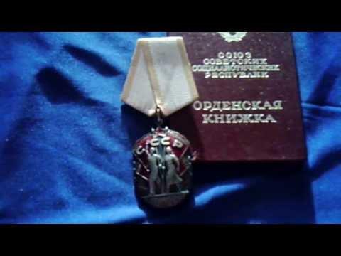 Орден Знак Почёта СССР Order Badge of Honour USSR Russian