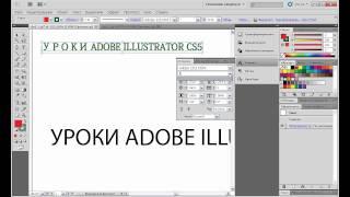 Уроки Adobe Illustrator CS5 для начинающих №4 | Leonking