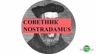 Про радника Nostradamus версії S і Full: як налаштувати, де завантажити