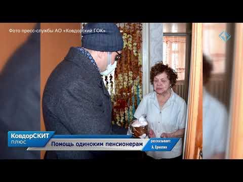 Помощь одиноким пенсионерам