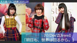 J☆Dee'Z ジェイディーズ 「明日も、世界は回るから。」 名古屋パルコ西館 20190120