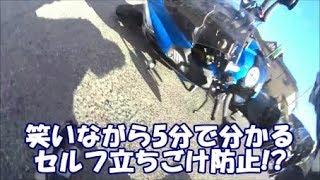 【GSX-S1000F】笑いながら5分で分かる立ちごけ防止!?【立ちゴケ】