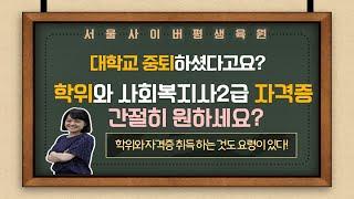 대학교중퇴 학위 사회복지사2급 자격증~서사평_수니쌤_티…