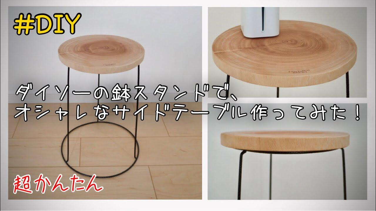 サイド テーブル ダイソー