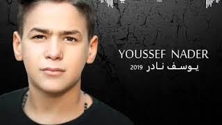 Youssef Nader - No2tit Do3fi 2019 // يوسف نادر- نقطة ضعفي