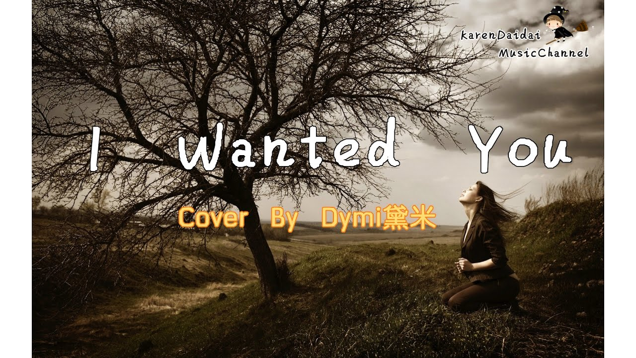 I Wanted You - Ina (Cover By Dymi黛米) ♪Karendaidai♪