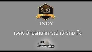[คาราโอเกะ Karaoke] เพลง อ้ายรักษาการณ์ เจ้ารักษาใจ - อี๊ด ศุภกร