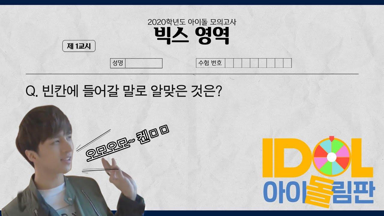[아이돌림판] 별빛님들 모여라!! 아이돌 모의고사 빅스 영역!