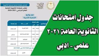 رسميا جدول امتحانات الثانوية العامة ٢٠٢١ للشعبتين العلمية والادبية
