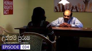 Uththama Purusha | Episode 34 - (208-07-20) | ITN Thumbnail