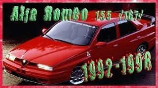Alfa Romeo 155 /167/ (1992 - 1998) - Описание.