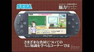 Brain Trainer Portable Sony PSP Trailer - Trailer