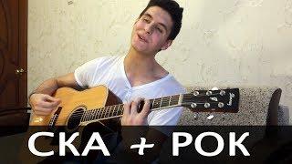 Как играть: ВЕСЕЛУЮ ПЕСНЮ О ЛЮБВИ на гитаре (Разбор песни, уроки игры на гитаре)