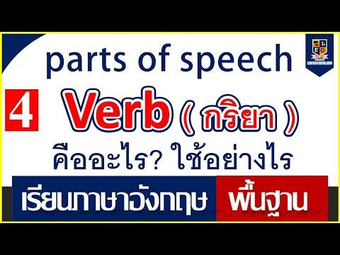 คำกริยา Verb | เรียนภาษาอังกฤษพื้นฐาน | คืออะไร ใช้อย่างไร