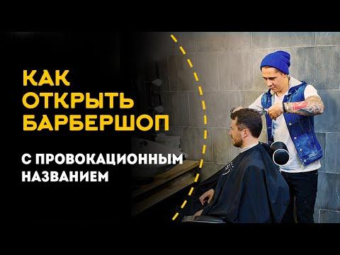 Как открыть барбершоп или мужскую парикмахерскую. Бизнес план.