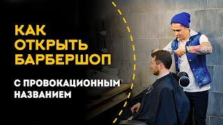 Как открыть барбершоп или мужскую парикмахерскую Бизнес план