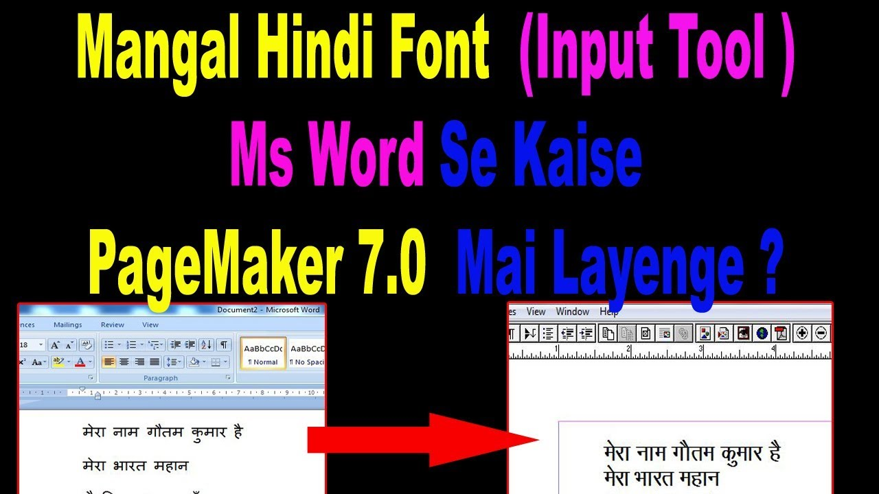 How To Copy Paste Mangal Hindi Font From Ms Word To Pagemaker 7 0 In Hindi