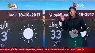 النشرة الجوية - حالة الطقس غداً فى مصر والدول العربية - الأربعاء 18 أكتوبر 2017