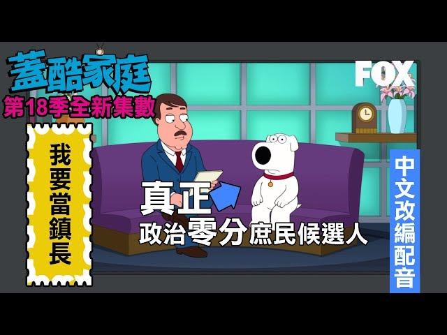 我要選鎮長《蓋酷家庭》週日22:00首播 中文改編配音版