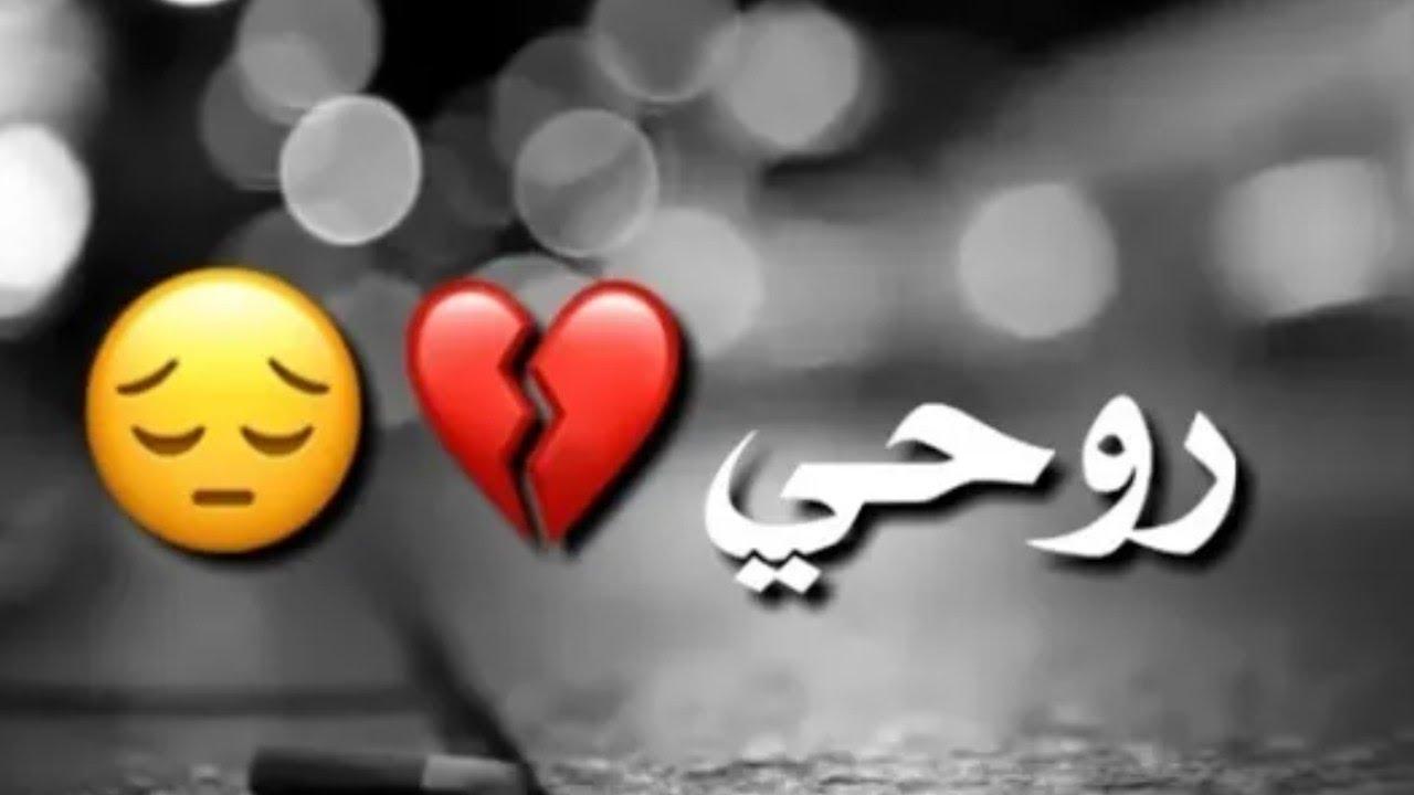 اغاني عراقيه حزينه حالات واتساب حزين😔💔 تصاميم انستقرام ستوريات حزين 🍂🕊️، بدون حقوق❤️