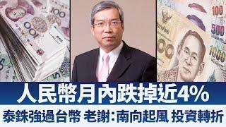 人民幣月內跌掉近4%|泰銖強過台幣 老謝:南向起風 投資轉折|早安新唐人【2019年8月28日】|新唐人亞太電視