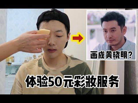 挑战:体验评分最低的美妆服务,50元把我化成黄晓明?