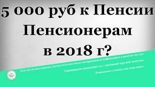 видео Все что Вы хотели знать о единовременной выплате 5 000 рублей!