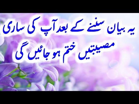Aap Ki Sari Musibtain Khatam Ho Jaen Gi Peer Zulfiqar Ahmad Naqshbandi
