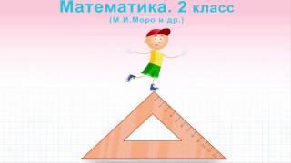 Состав чисел второго десятка из двух однозначных чисел. математика 2 класс