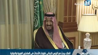 خادم الحرمين الشريفين يستعرض مع الرئيس اللبناني سبل دعم العلاقات الثنائية بين البلدين