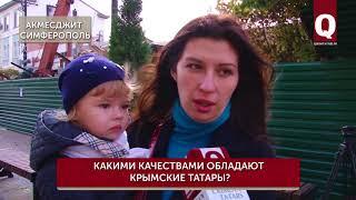Какими качествами обладают крымские татары?