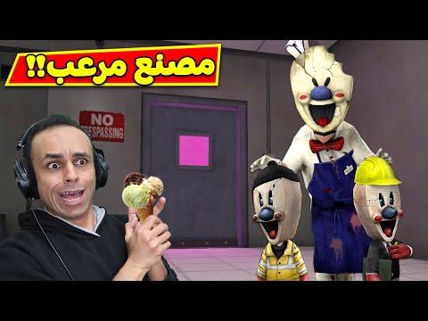 خطف الاطفال فى مصنع رجل الايس كريم | ice scream 4 !! 😭🍧