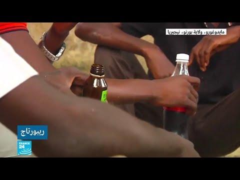 السلطات النيجرية تمنع بيع شراب لعلاج السعال لتضمنه مادة الكوديين المخدرة  - نشر قبل 2 ساعة