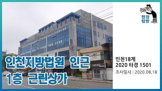[현장탐방] 인천지방법원 인근 1층 근린상가