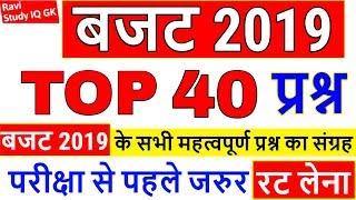 Budget 2019 GK in Hindi | बजट 2019 के Top 40 महत्वपूर्ण प्रश्न | Current Affairs 2019