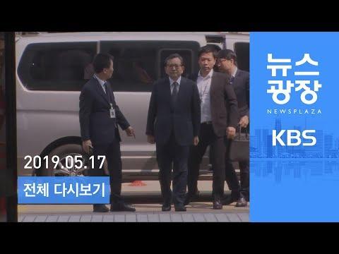 """[다시보기] 김학의 전 차관 구속…""""성범죄 혐의 추가 수사""""- 2019년 5월 17일(금) KBS 뉴스광장"""
