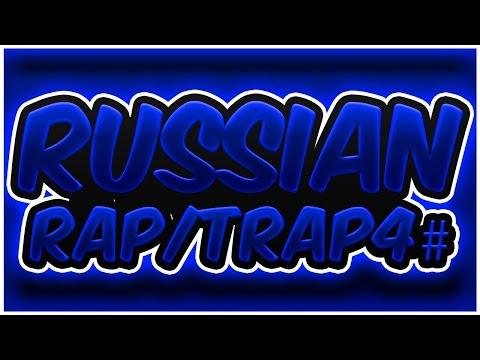 🎧 RUSSIAN TRAP/RAP MUSIC MIX [#4] | ▶ 2015 ◀ | RUSSIAN MUSIC 🎧 | 30 MINUTES!!!