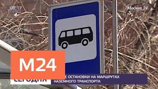 Смотреть видео На десяти маршрутах наземного транспорта появились новые остановки - Москва 24 онлайн