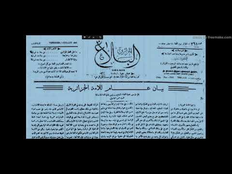 تاريخ جمعية العلماء المسلمين - 2