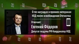 Народный журналист: О гос наградах и премиях ветеранам НОД 22.05.2019 Евгений Фёдоров
