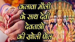 HINDU GODS kalawa (Mauli) Ke Sath देवी देवताओ की खोली पोल