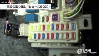ハスラー(MR31S)専用LEDフットライトキット取り付け動画/e-くるまライフ...